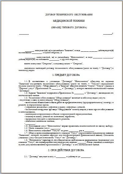 Договор Обслуживание Медицинской Техники