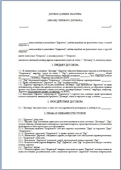 Договор Дарения Квартиры Образец 2014 Росреестр Москва