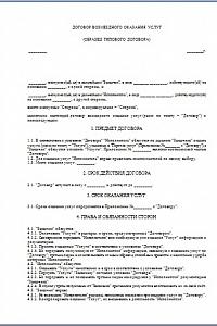 образец договора найма транспортного средства с экипажем