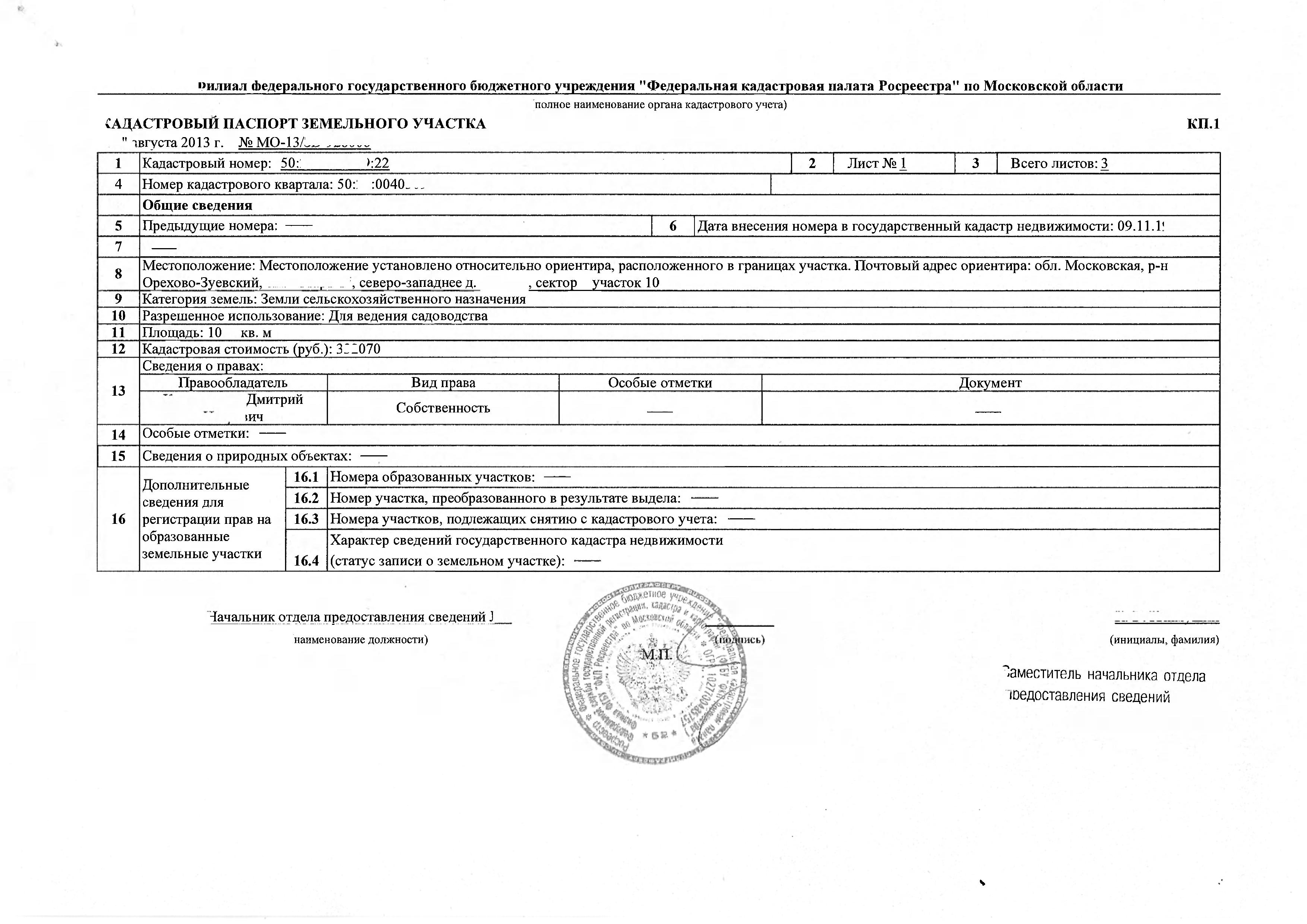 Какие документы нужны для разрешения на строительство в.