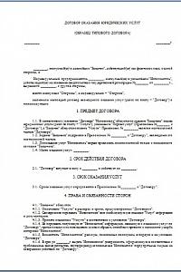 Договор купли-продажи Товара - соглашение между Продавцом и Клиентом, в 3.1.4.