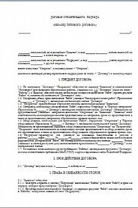 Договор на проведение ремонтно-строительных работ