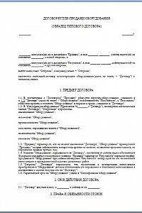 Протокол урегулирования разногласий к протоколу разногласий.